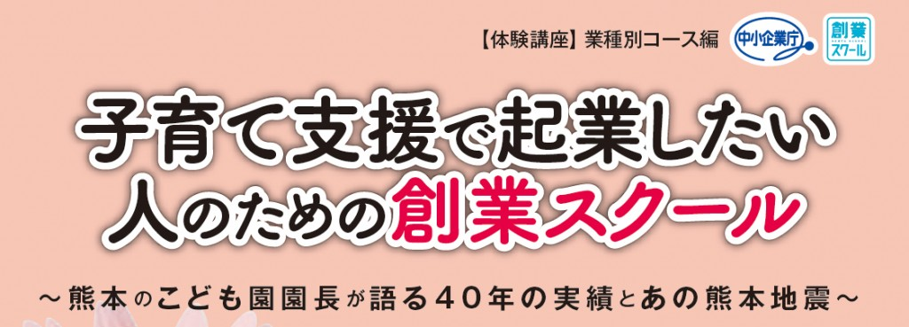 20160907_flyer_title