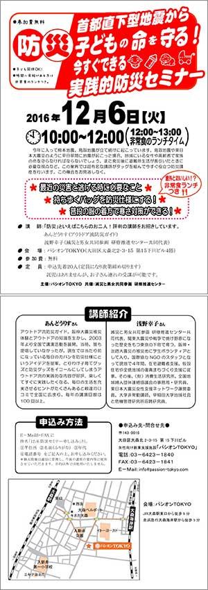 20161206-flyer