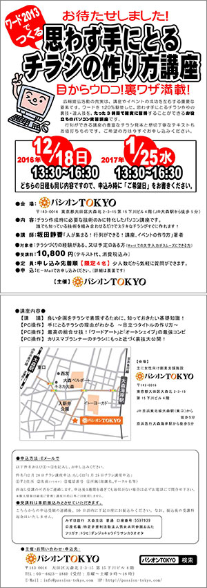 201612-1_flyer