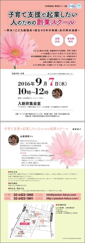 20160907_flyer
