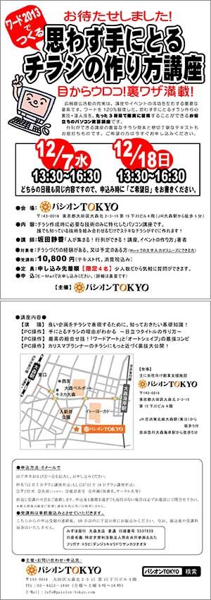 201612_howto_flyer