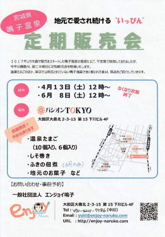 宮城県 鳴子温泉定期販売会のサムネイル