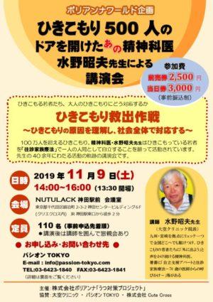 2019水野昭夫講演会チラシ(0915)のサムネイル