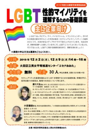 ★LGBT理解講座(企業向け)チラシ1016 最終のサムネイル