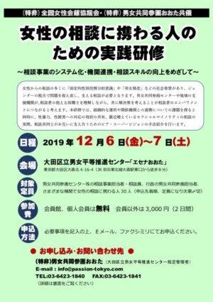 1010 相談研修チラシ@エセナおおた 岡修正東修正のサムネイル